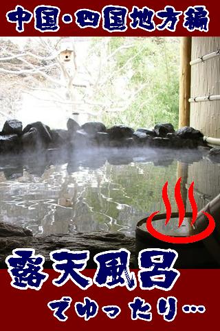 中国・四国地方編~露天風呂でリラックスできるホテル・旅館