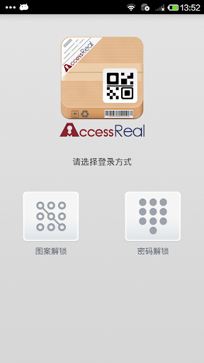 玩免費生活APP|下載爱真品企业版 app不用錢|硬是要APP