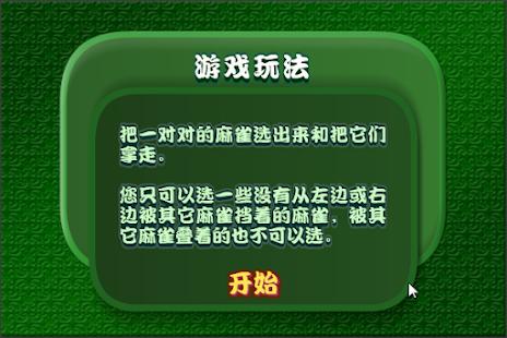 上海麻雀 II 紙牌 App-愛順發玩APP