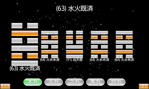UniverseSangi-易用算木