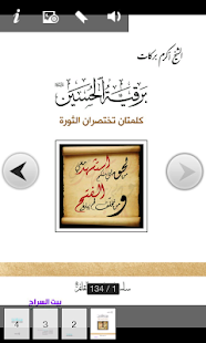 برقية الحسين -ع - screenshot thumbnail