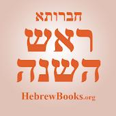 Mesechet Rosh Hashana Chavruta