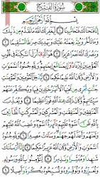 Quran – Mushaf Tajweed APK Download – Free Books & Reference APP for Android 3