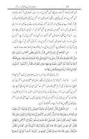 Screenshot of Ramadan k Masail, Ilyas Ghuman