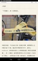 Screenshot of 台灣單車環島 - 電子書