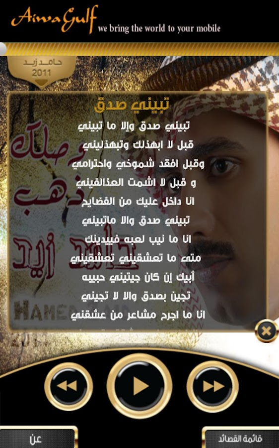 حامد زيد - screenshot