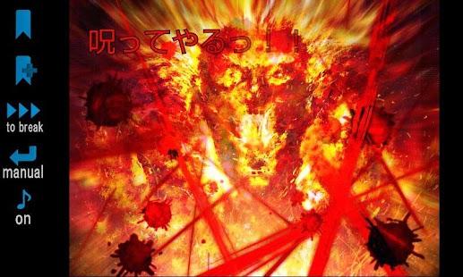 死の霊園- screenshot thumbnail