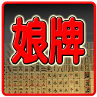 麻將 娘牌(L) icon