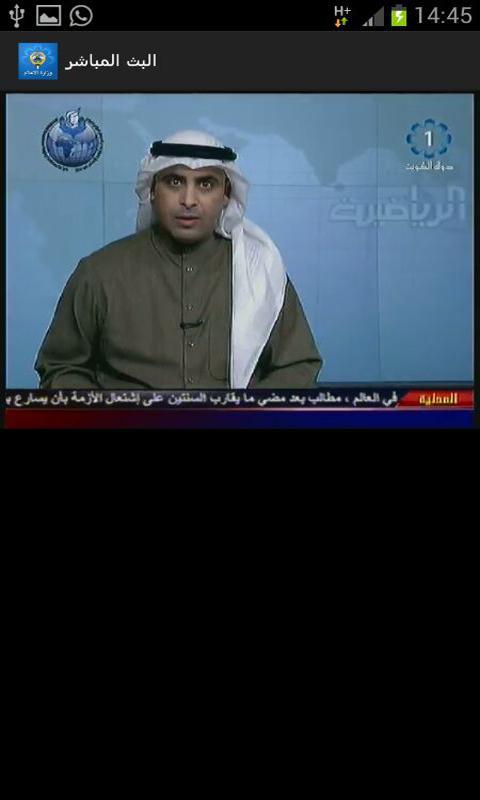 البث المباشر - KWstream - screenshot