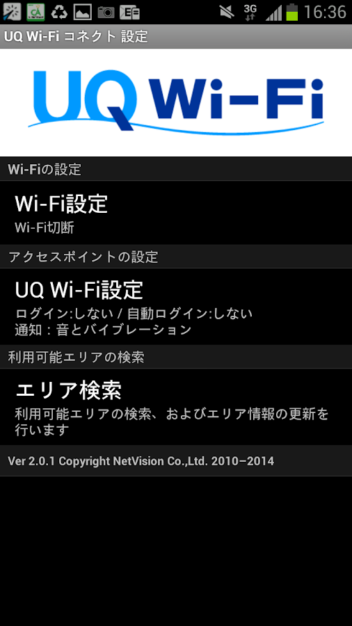 UQ Wi-Fiコネクト - screenshot