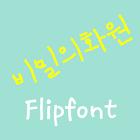 LogSecret Korean FlipFont icon