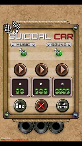 자살 자동차
