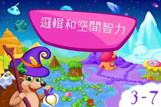 3-7歲兒童的邏輯遊戲 免費版