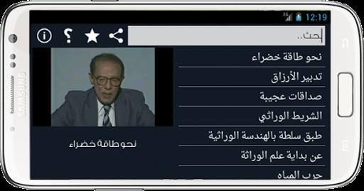 媒體與影片必備APP下載|العلم والإيمان - مصطفى محمود 好玩app不花錢|綠色工廠好玩App