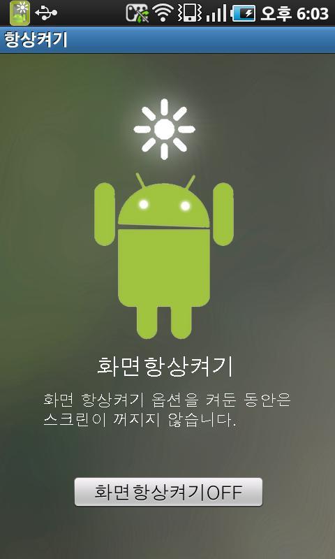 스크린 화면 항상켜기- screenshot