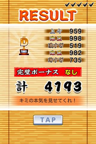 God of Mentsuyu: Japanese nood 1.2 Windows u7528 4