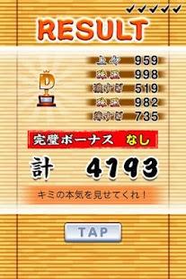 God of Mentsuyu: Japanese nood- screenshot thumbnail