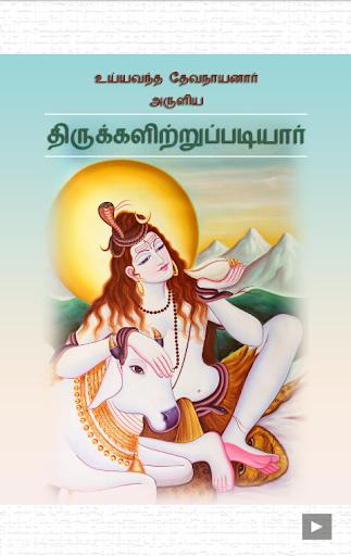 Thirukalitruppadiyar
