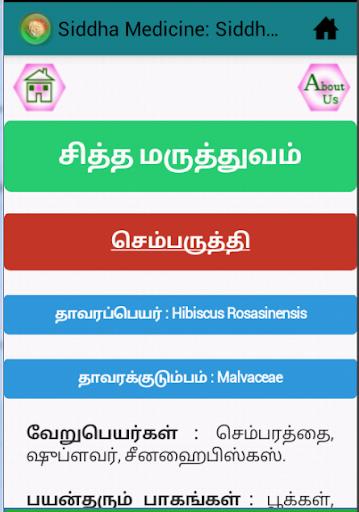 免費下載健康APP|SiddhaMedicine சித்தமருத்துவம் app開箱文|APP開箱王
