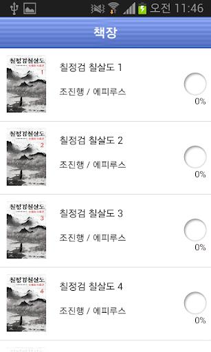 [무협]칠정검 칠살도 전7권 완 -에피루스 베스트소설