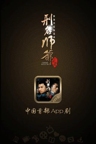 刑名师爷——中国首部App剧客户端
