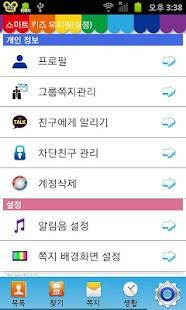 꽃내음풀내음해돋이유치원- screenshot thumbnail