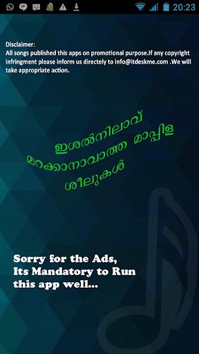 Islamic Mappila songs karaoke