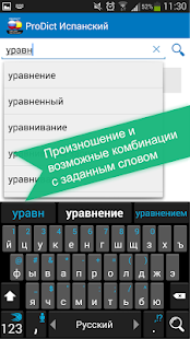 How to download Russian Spanish dictionary apk for android