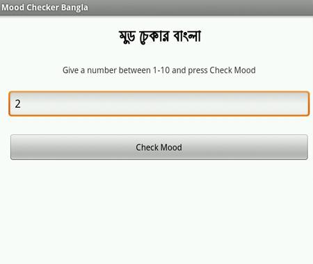 Mood Checker Bangla