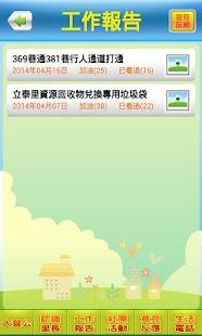 里民通|玩社交App免費|玩APPs