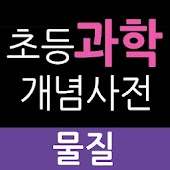 초등과학 개념사전_물질