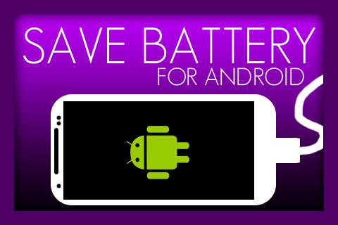 保存為安卓系統的蓄電池