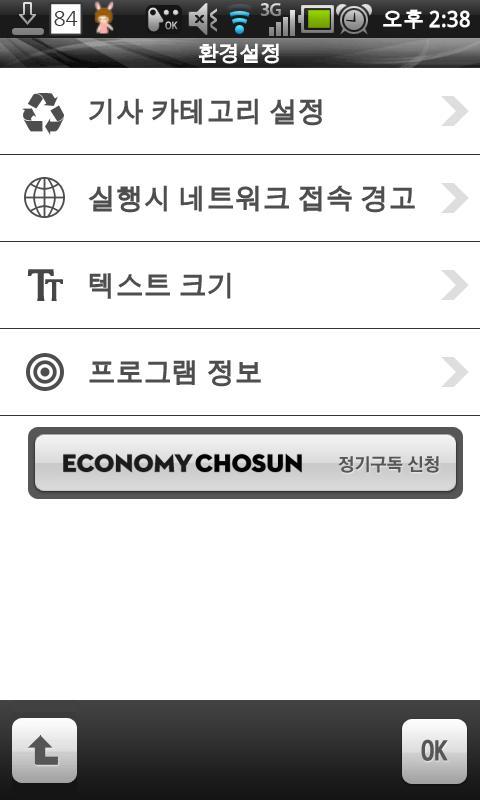 이코노미조선 - screenshot