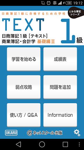 日商簿記1級 商業簿記・会計学 基礎編2