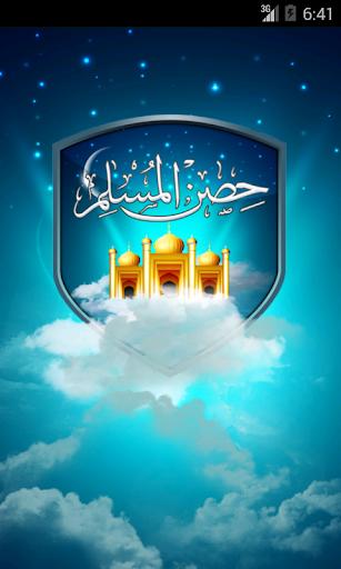 حصن المسلم الصوتي