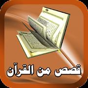 قصص وحكايات من القرآن الكريم