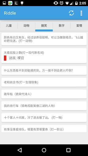 猜谜语|玩娛樂App免費|玩APPs