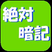 絶対暗記モバイル APK Icon