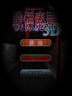 戦慄廃屋3D(和ホラーお化け屋敷探索)
