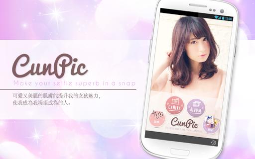 可愛又有美膚效果的個人照編輯程式 CunPic