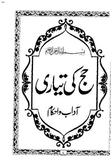 Aurto ka hajj umrah in Urdu