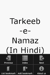 Namaz Ka Tarika - screenshot thumbnail