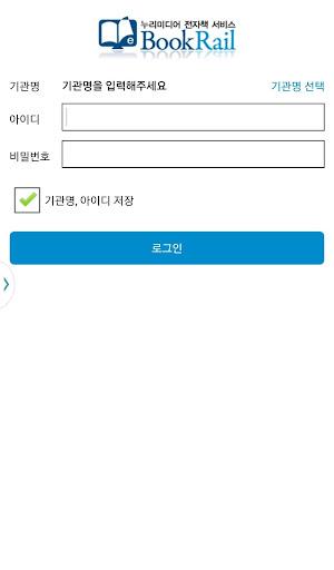 북레일 - 누리미디어 전자책 서비스 BookRail