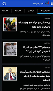 ‫الكرامة برس karamapress‬‎- screenshot thumbnail