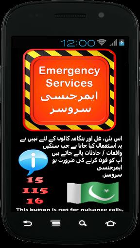 Emergency Services Pakistan