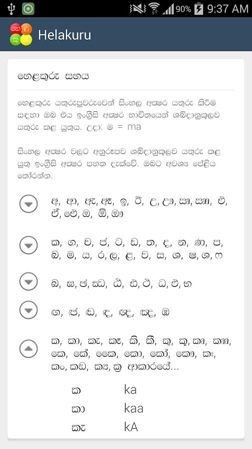 Helakuru Sinhala Input - screenshot