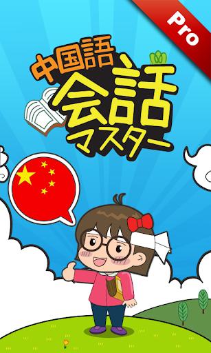 中国語会話マスターPRO