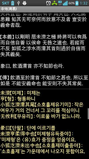 玩書籍App|주역(周易)/역경(易經) : 원문(독음/해설/현토)免費|APP試玩