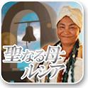 [聖なる母ルシア]cocoloni占いコレクション logo