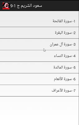القران بدون نت الشريم جزء 1- 9 - screenshot